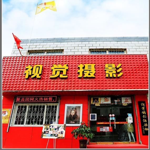 庆阳视觉摄影俱乐部