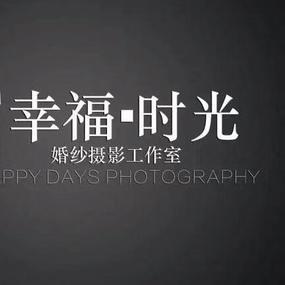 巴东幸福时光摄影工作室