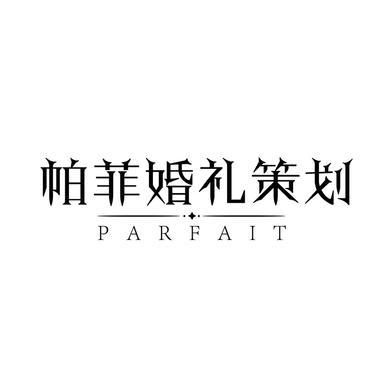 杭州帕菲婚礼策划