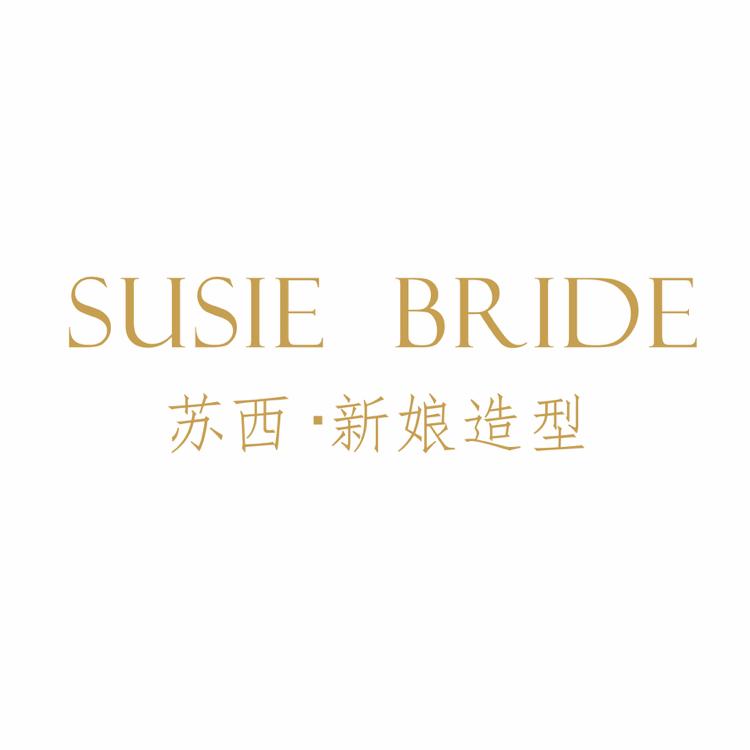 SUSIE 苏西新娘造型