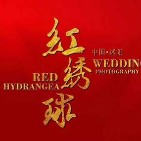 红绣球婚纱摄影