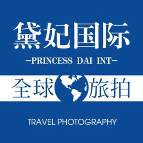 黛妃国际海外婚礼