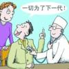 广州免费婚检医院大全 以及婚检具体情况