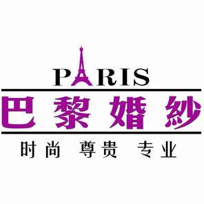 巴黎婚纱(深圳总店)