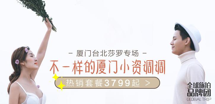 全国+厦门台北莎罗+1.17-1.18