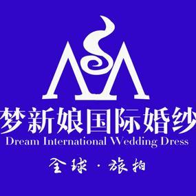 梦新娘国际婚纱摄影