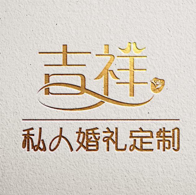 潜江市吉祥庆典用品有限公司