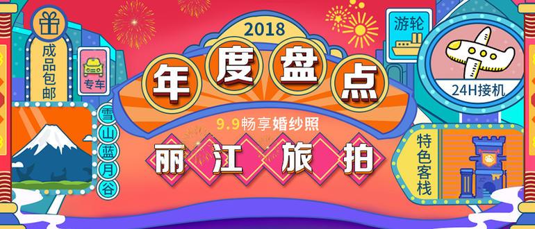 全国+旅拍1月-丽江会场
