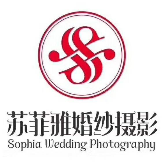 泸州苏菲雅婚纱摄影