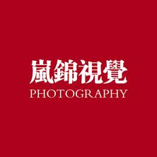 岚锦视觉婚纱摄影