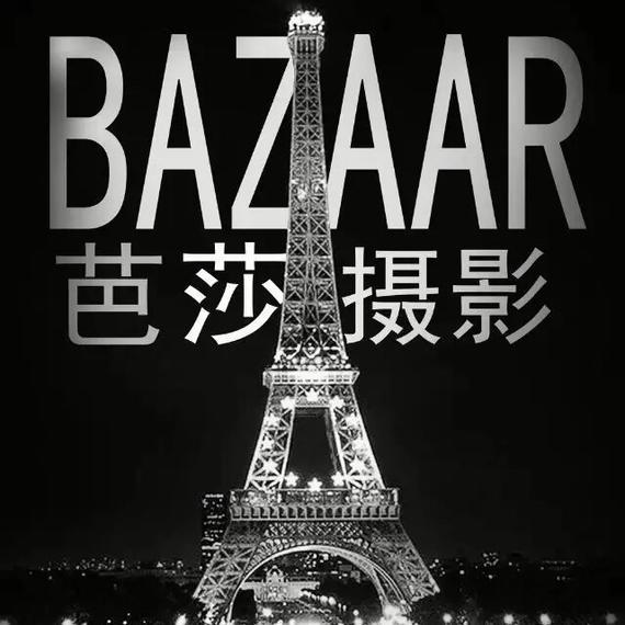 BAZAAR芭莎摄影工作室