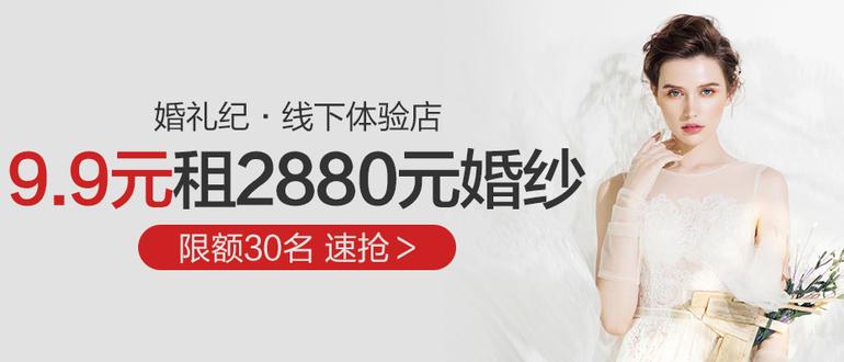 #千寻#体验店婚纱活动+8.31