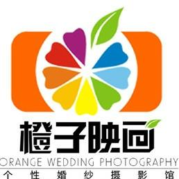邵阳橙子映画婚纱摄影