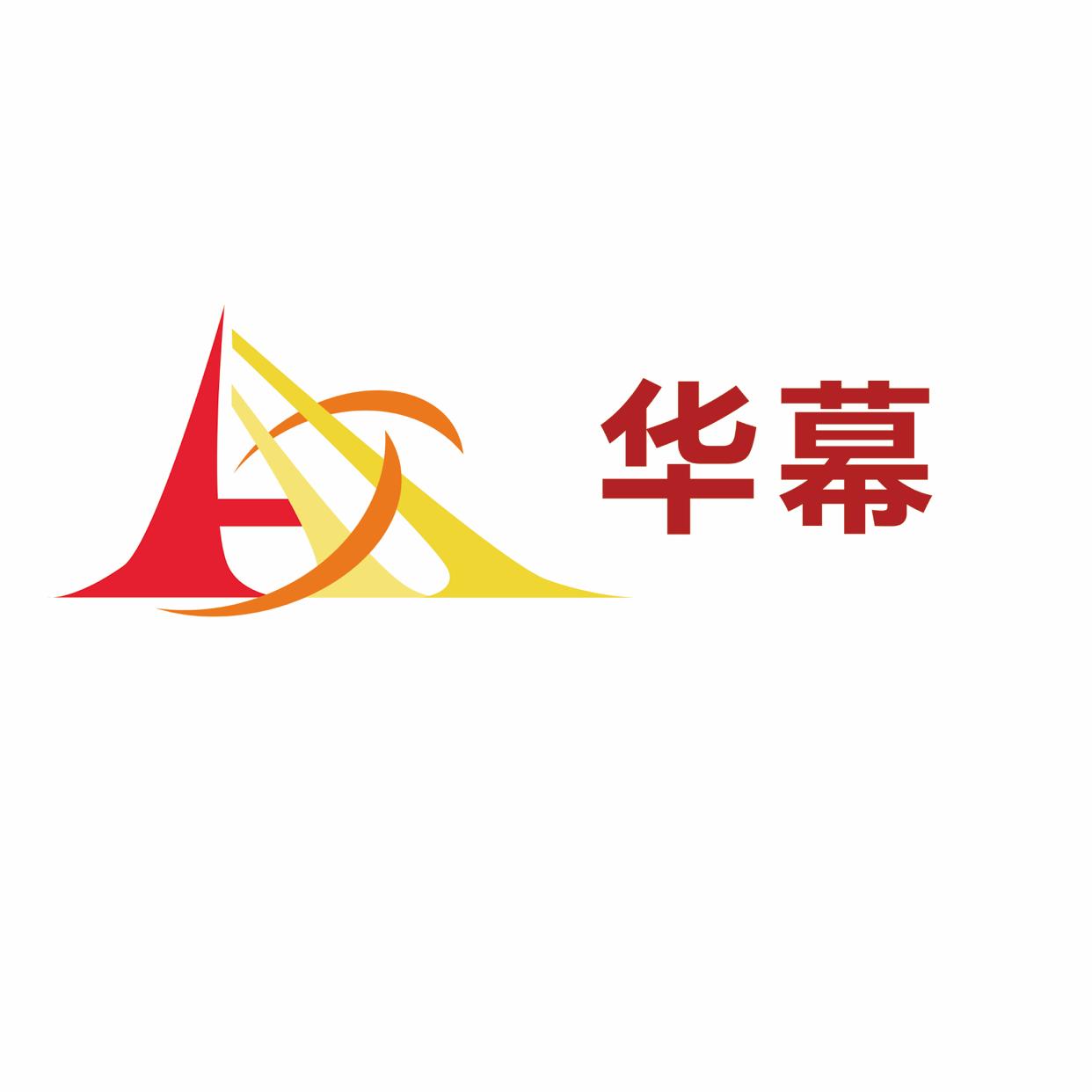 华幕婚庆策划有限公司佛山分店