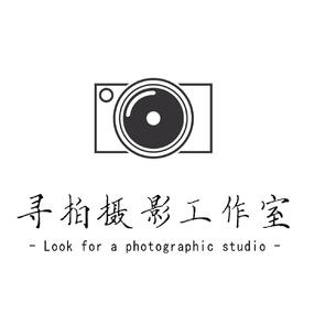 寻拍摄影工作室
