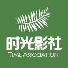 深圳时光影社私人定制馆