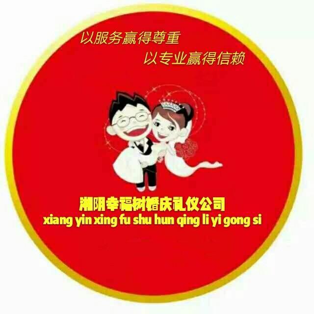 湘阴县幸福树婚庆礼仪