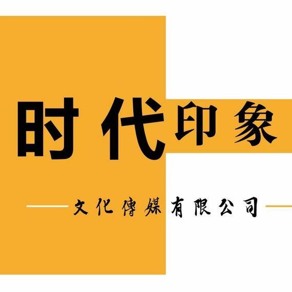 甘肃时代印象文化传媒有限公司