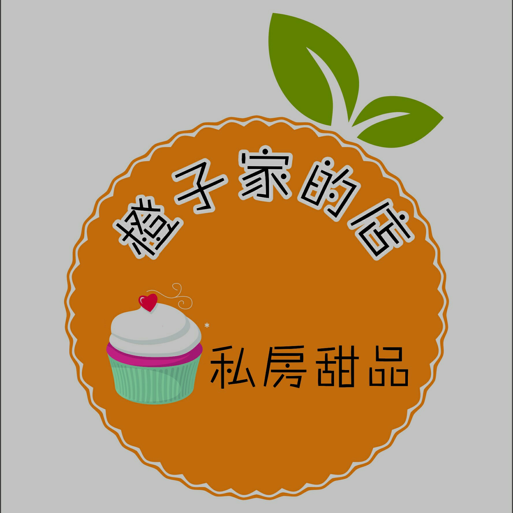 橙子🍊家的店.私房甜品