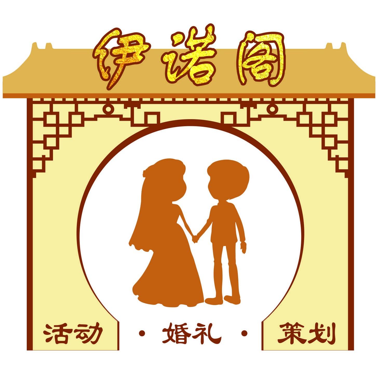 广西伊诺阁婚庆策划有限公司