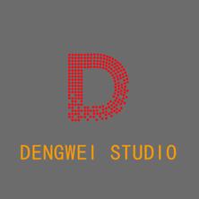 邓伟图形图像设计工作室