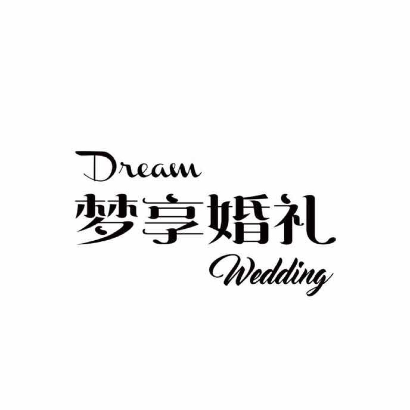 梦享婚礼Dreamwedding
