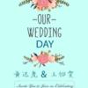 Dream Wedding 梦中的草坪婚礼~