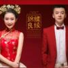 我的中国风婚纱照 佳偶天成