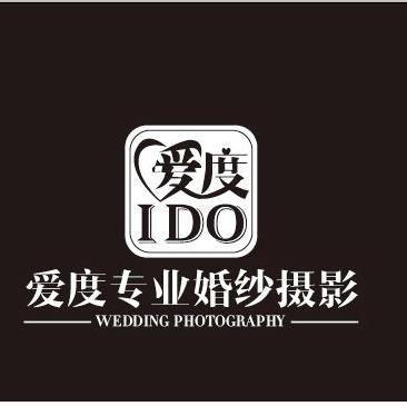 爱度专业婚纱摄影