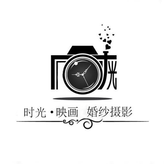 时光映画摄影工作室