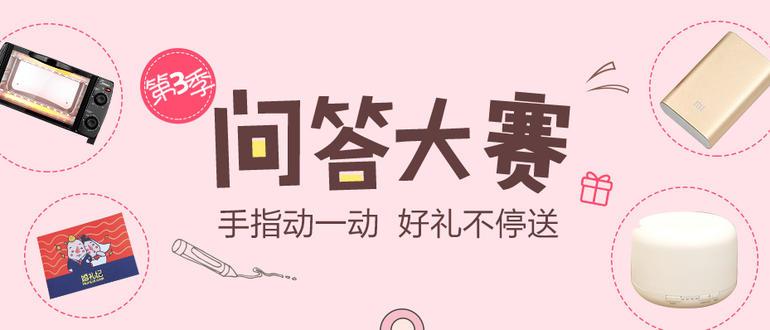 【首页banner】全国+问答活动+#玉米#+8.29-8.31