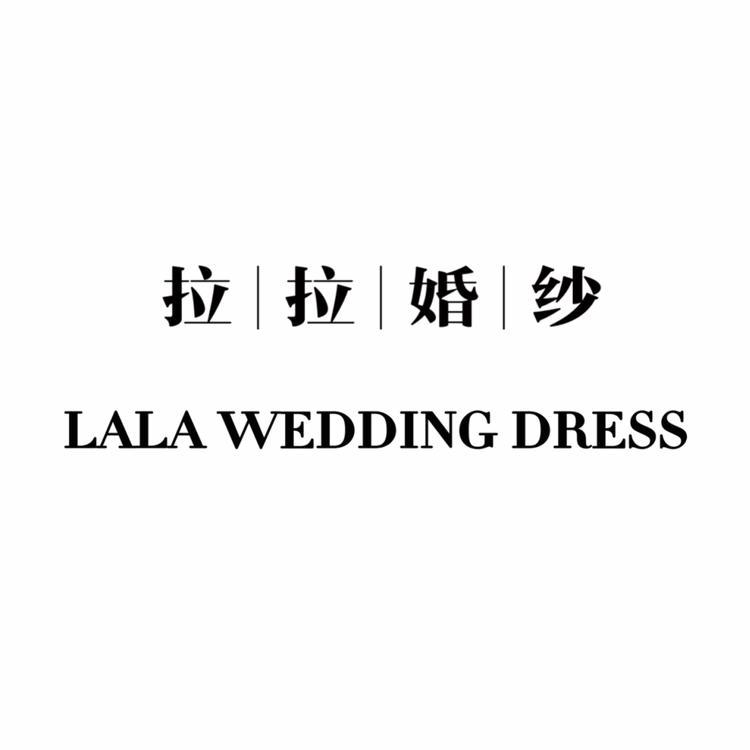 LALA婚纱礼服私人定制租赁