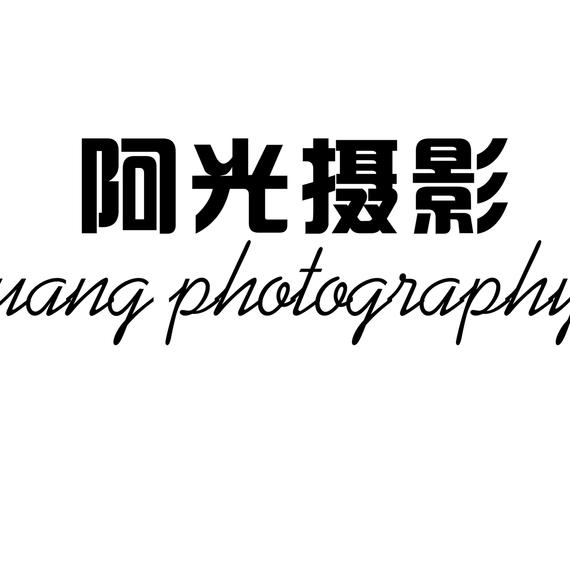 宜兴市宜城街道阿光摄影工作室