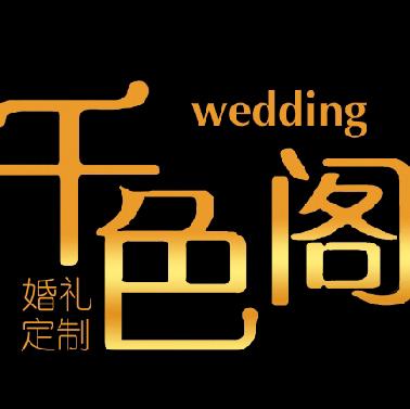 千色阁婚礼会馆
