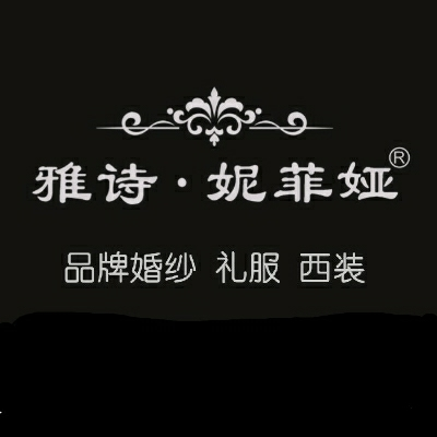 雅诗妮菲娅品牌下载app送36元彩金礼服私人订制