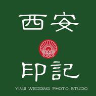 西安印记婚纱摄影工作室