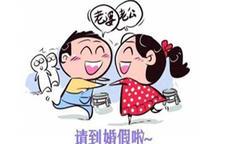 深圳婚假几天 2020年深圳婚假新规定