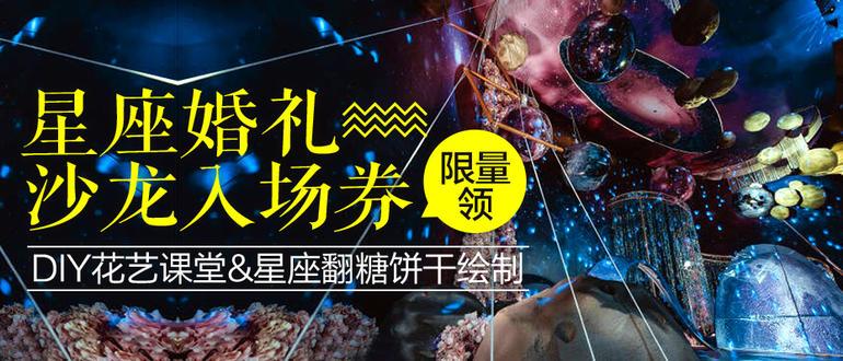 【首页banner1】大连+#阿篱#盛典婚礼聚客宝+8.20-8.22