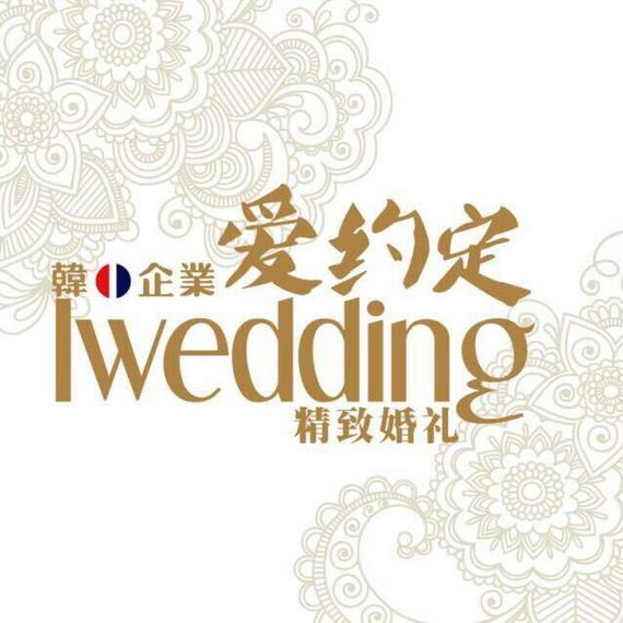 爱约定精致婚礼