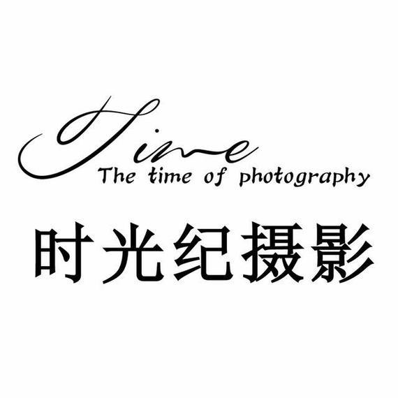 时光纪摄影