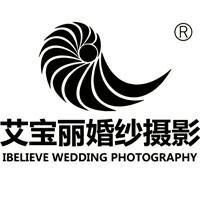 艾宝丽婚纱摄影会馆