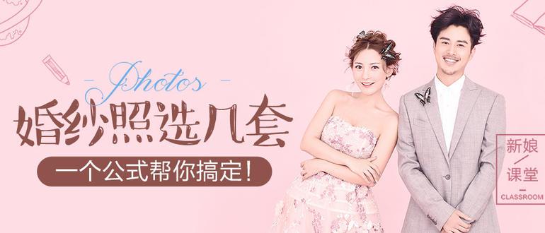 banner4#加菲#婚纱摄影专题+8.29-9.2