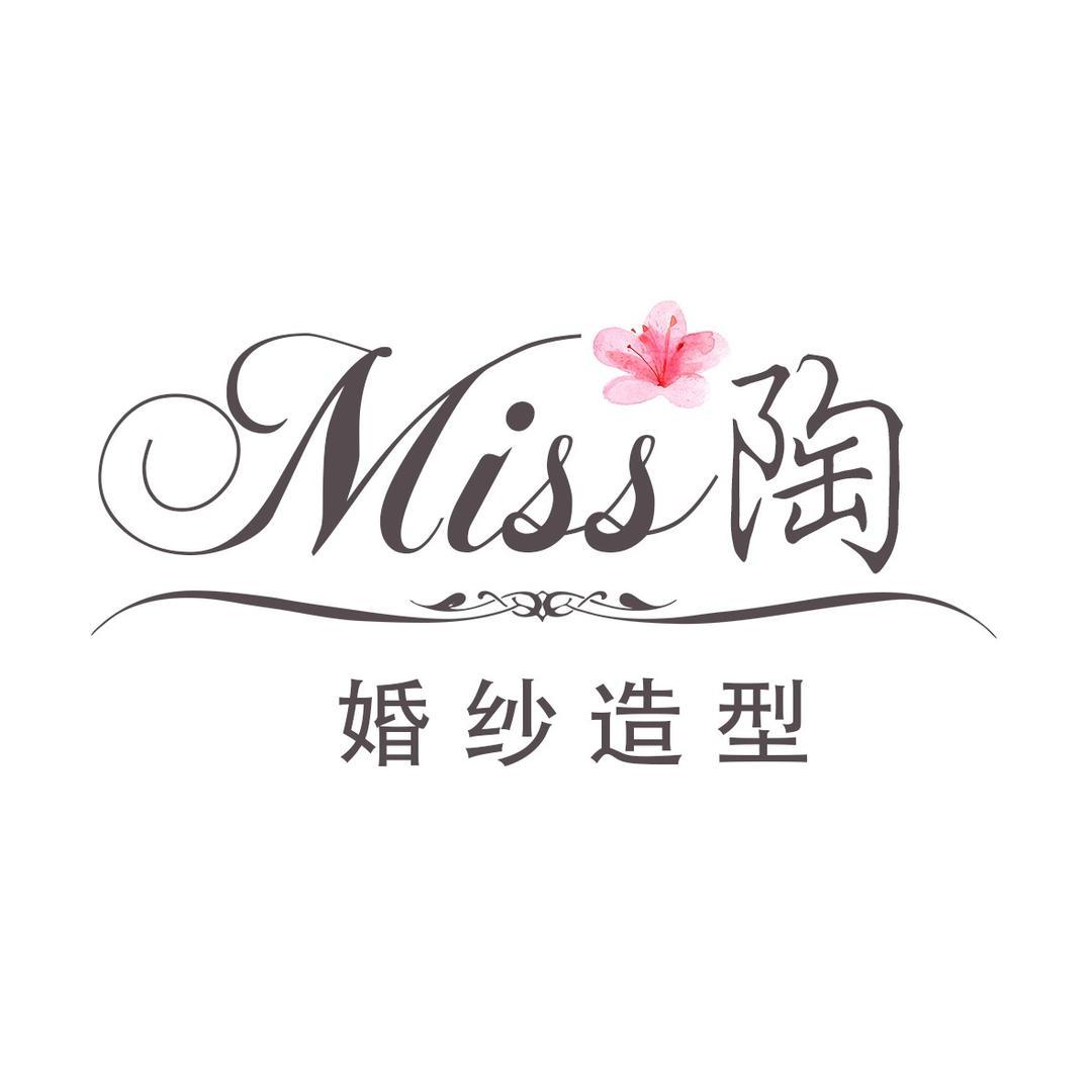 MISS陶婚纱造型