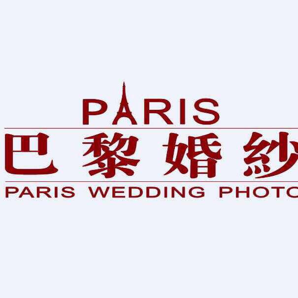 巴黎婚纱摄影(徐汇店)