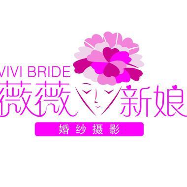 薇薇新娘婚纱摄影镇安店
