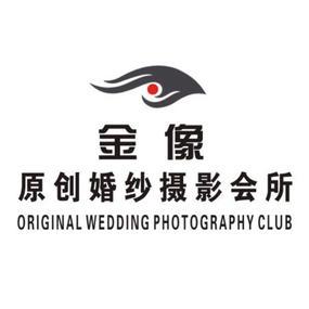 渭南金像原创婚纱摄影会所