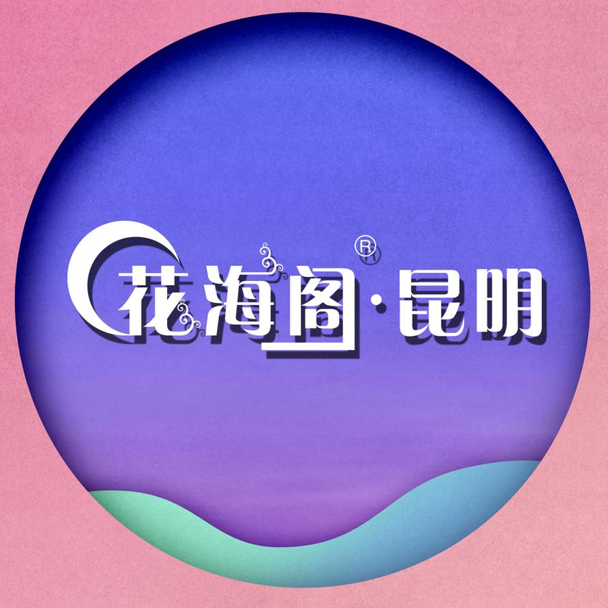 昆明花海阁主题注册送28体验金的游戏平台会馆