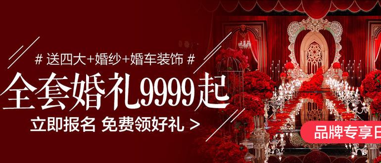 重庆+#秋秋#亚诺婚礼+9.20-9.23