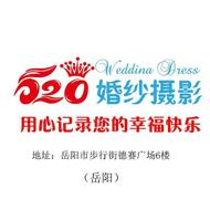 岳阳520婚纱摄影