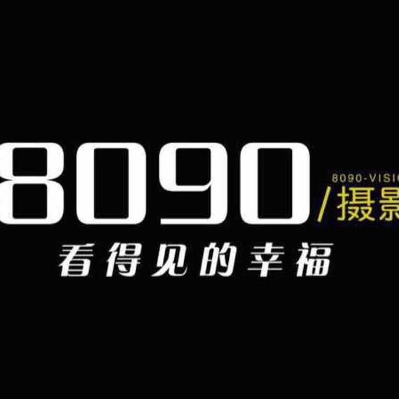 醴陵8090摄影